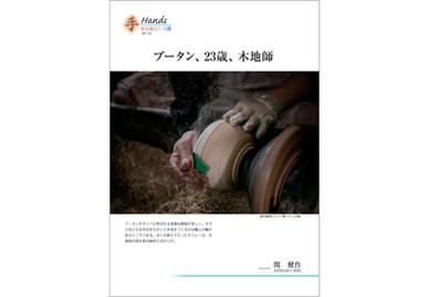 「Hands 手から始まる物語」連載7回目