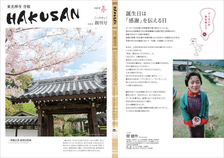 東光禅寺の寺報HAKUSANで連載を担当