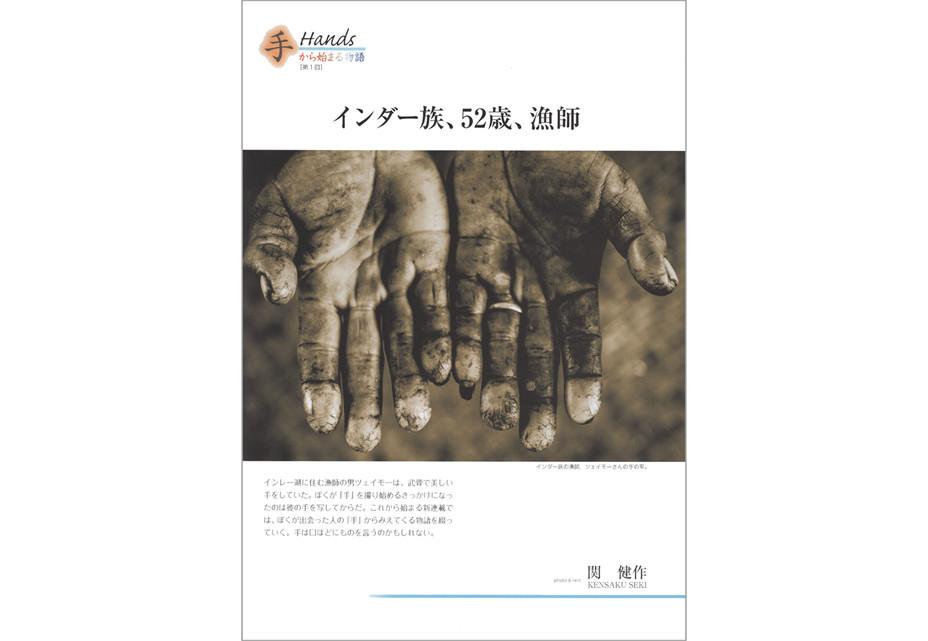 新連載「Hands 手から始まる物語」