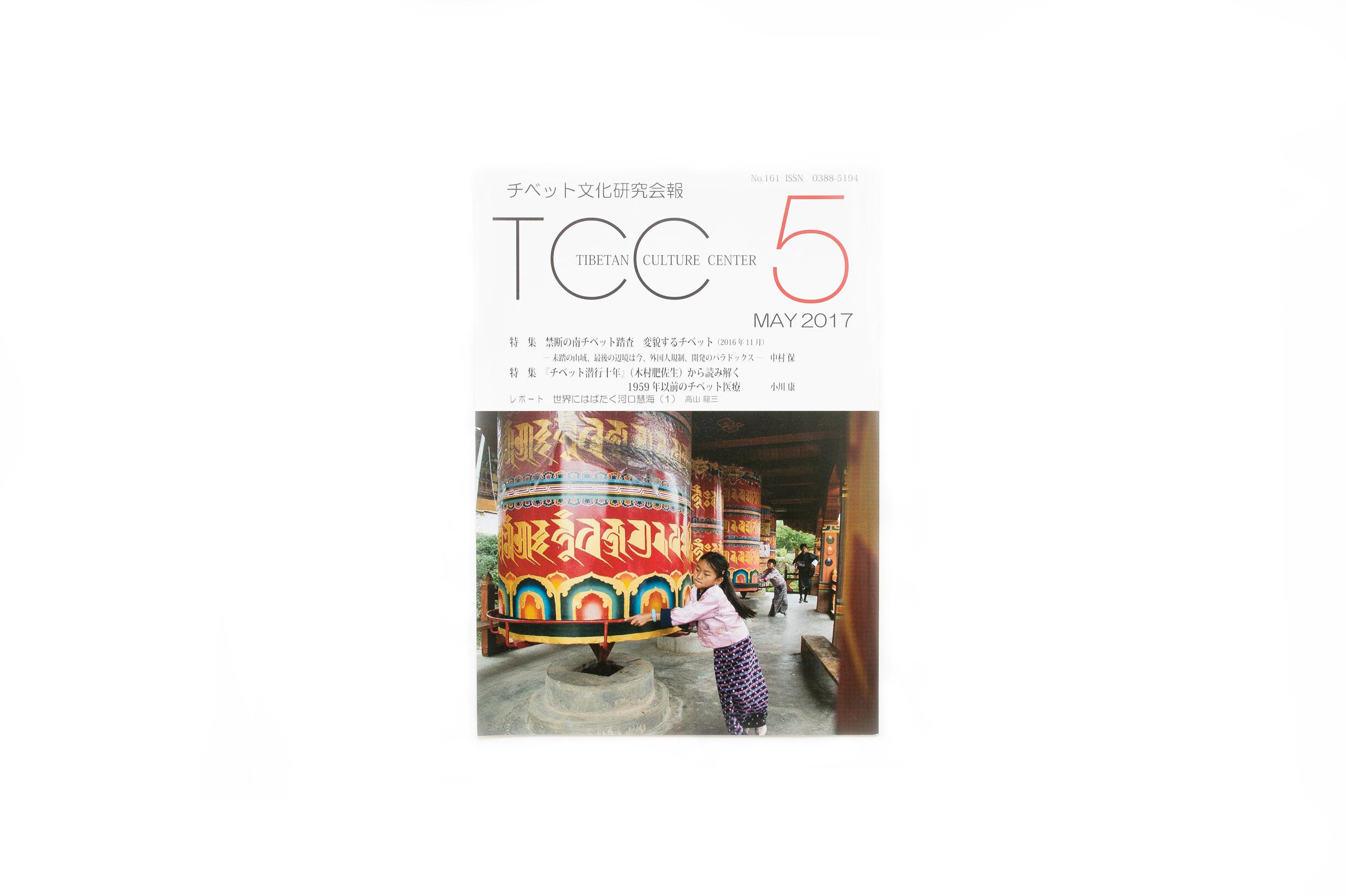チベット文化研究会報2017年5月号表紙