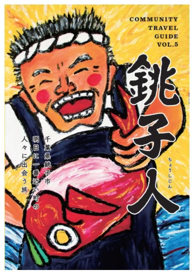銚子人/英治出版