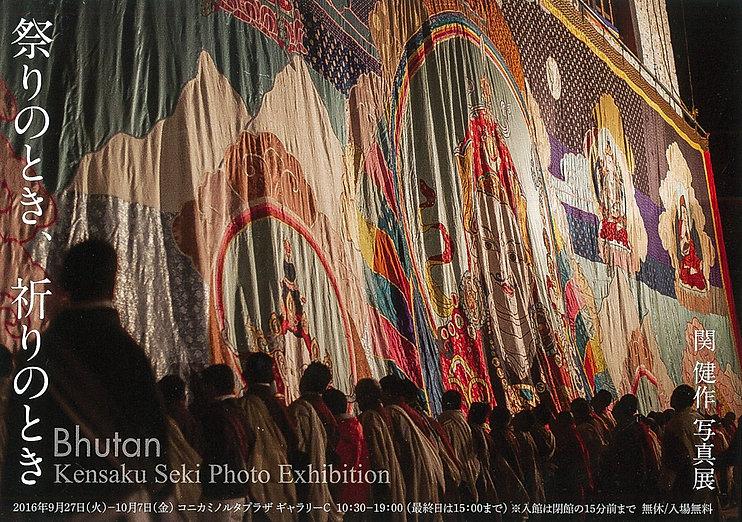 祭りのとき、祈りのとき Bhutan