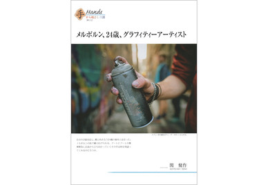 「Hands 手から始まる物語」連載6回目
