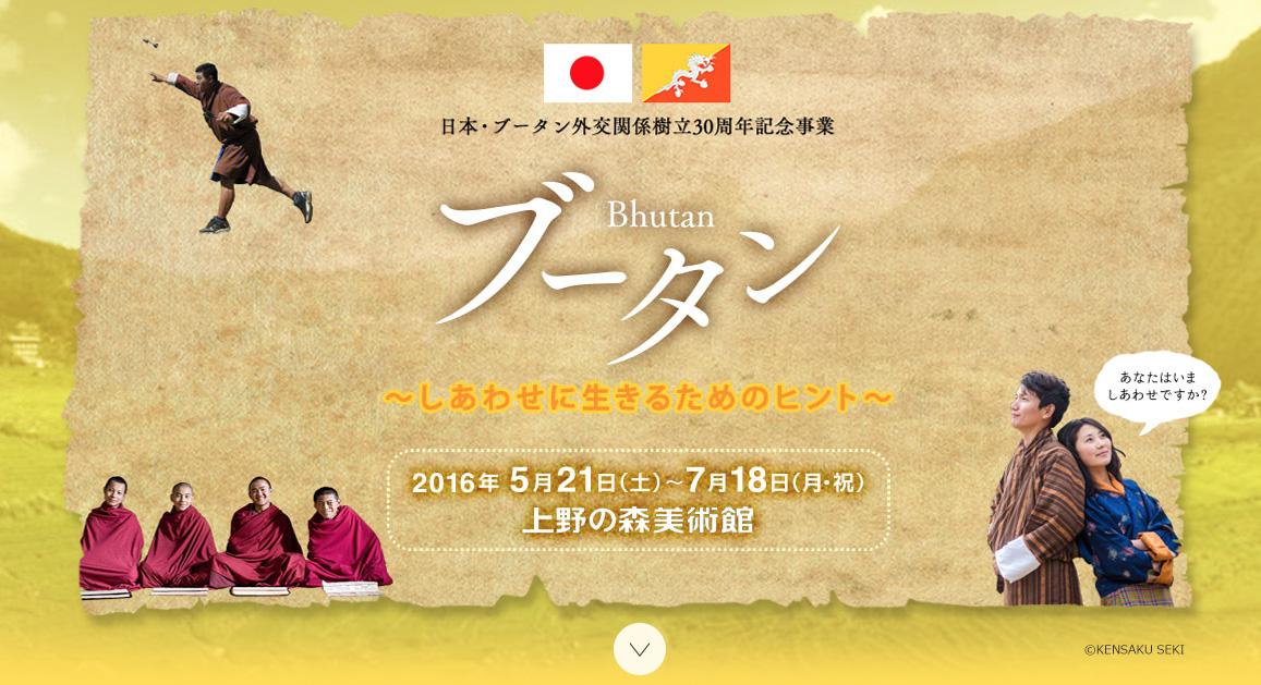日本・ブータン外交関係樹立30周年記念事業ホームページ