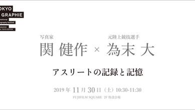 写真展併催トークイベント  関 健作×為末 大  「アスリートの記録と記憶」