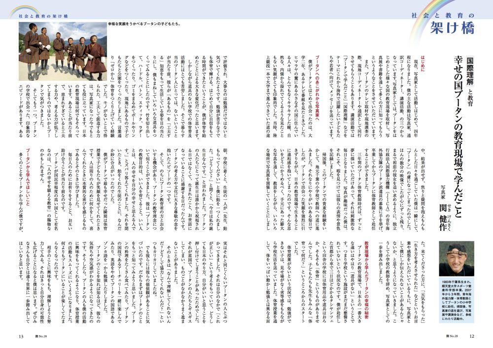 階【きざはし】28/帝国書院 社会と教育の架け橋 「幸せの国ブータンの教育現場で学んだこと」