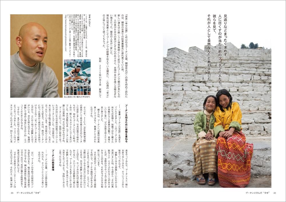 どう出版の季刊「道」最新刊に 「ゆるがない自信とやさしい笑顔をつくるもの」