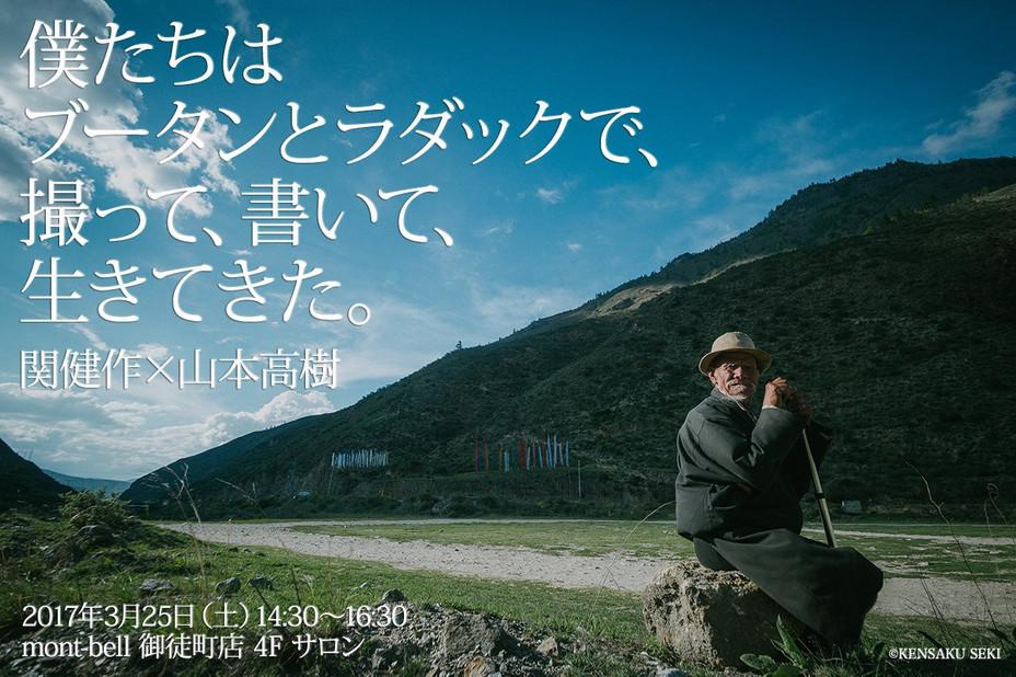 関健作×山本高樹 トークイベント 「僕たちはブータンとラダックで、撮って、書いて、生きてきた。」