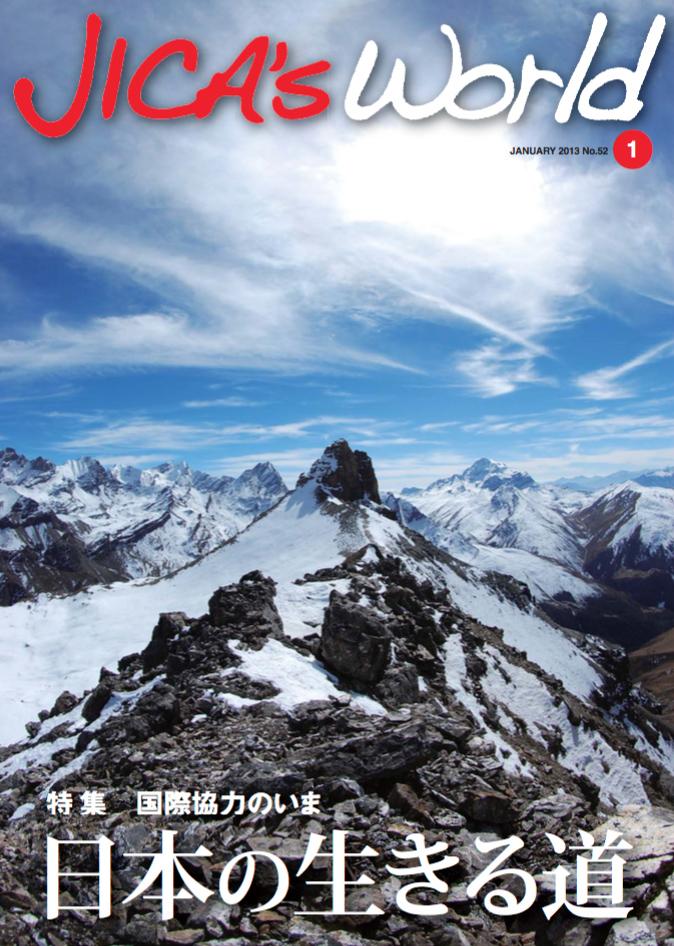 JICA's World 2013年1月号 表紙 「幸せな国ブータンの玄関口パロから望む山」