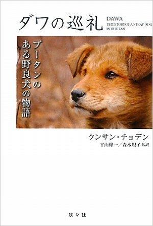 ダワの巡礼 -ブータンのある野良犬の物語―