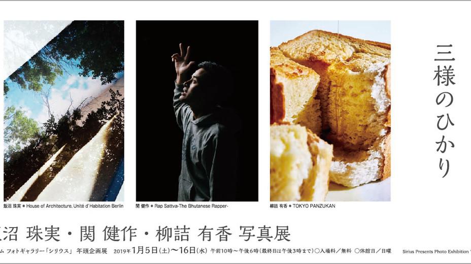 明日、1月5日から写真展「三様のひかり」スタート!