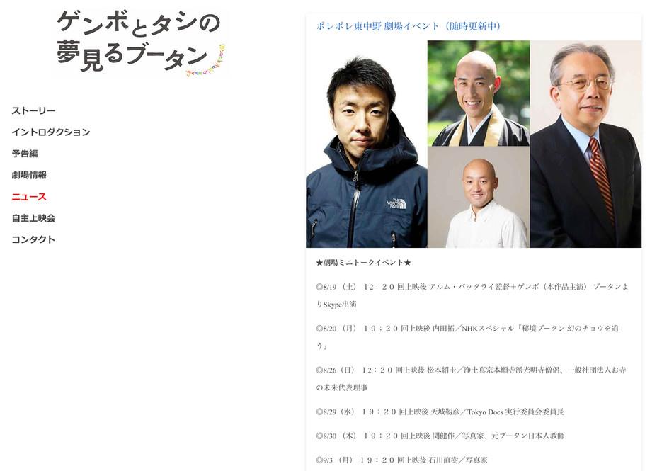 映画「ゲンボとタシの夢見るブータン」が公開。8月30日にトークイベントをします