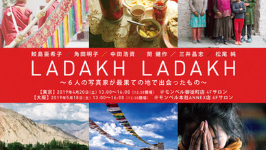 『LADAKH LADAKH』刊行記念トークイベント開催(東京&大阪)