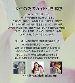 Japanese CD Back Cover.jpg
