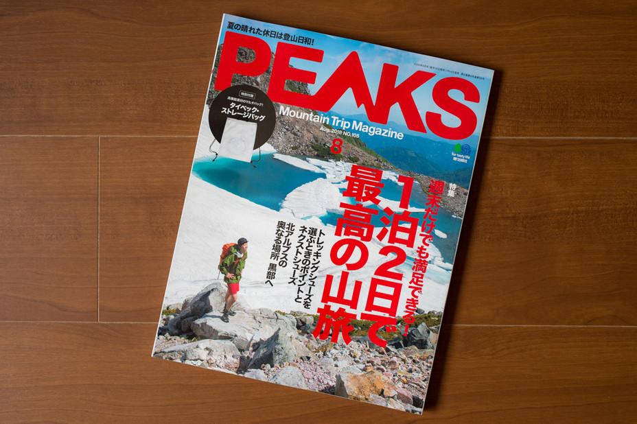 月刊誌「PEAKS」8月号の表紙と16~22Pの写真を担当