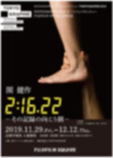 関 健作 写真展 「2:16.22 -その記録の向こう側―」