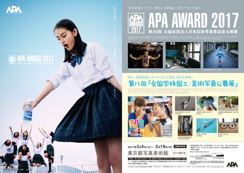 明日、3/4からAPAアワード2017展覧会が東京都写真美術館で開催