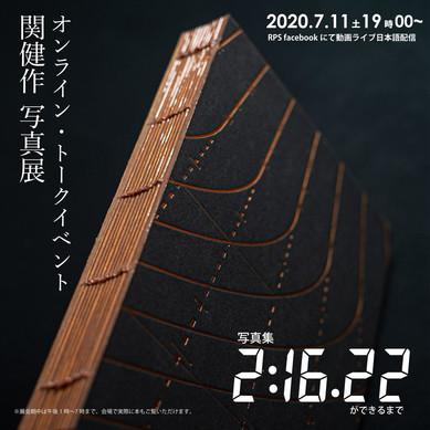 オンライン・トークイベント 「写真集2:16.22ができるまで」