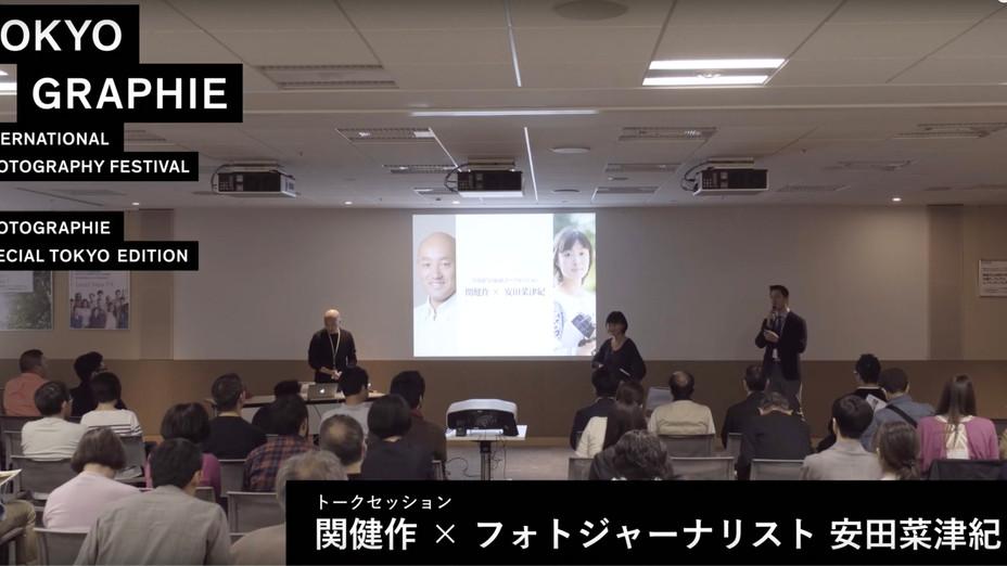 TOKYOGRAPHIE 2018 写真家・関健作×フォトジャーナリスト・安田菜津紀トークセッション