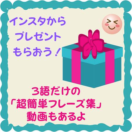プレゼントを用意したよー!