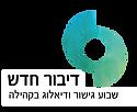 לוגו מעודכן דיבור חדש 2020.png