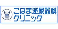 こはま泌尿器科ロゴ