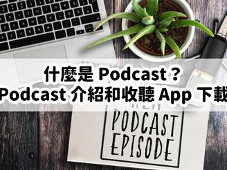 什麼是 Podcast?跟廣播有何差別?Podcast 基本介紹和收聽 App 下載連結