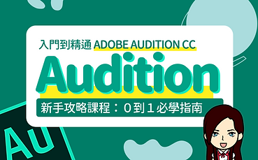 Audition 課程.png