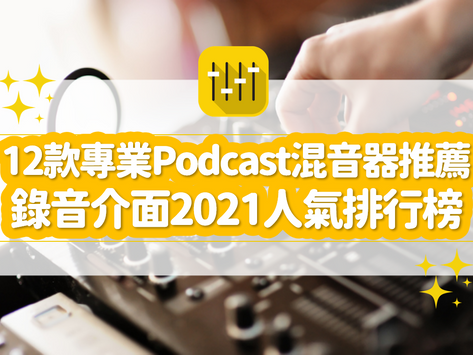 推薦 12 款 Podcast 混音器、錄音介面熱門排行榜【2021 最新】