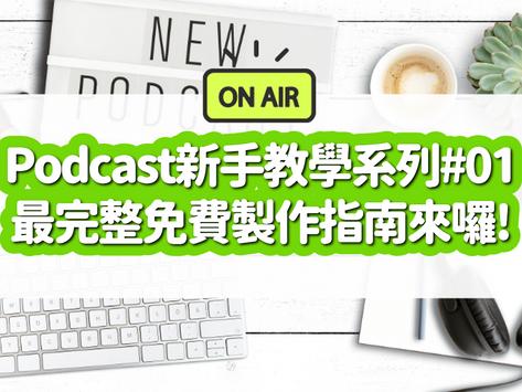 【2021 Podcast 教學系列#1】Podcast 完整新手教學:節目主題、節目命名、節目封面設計