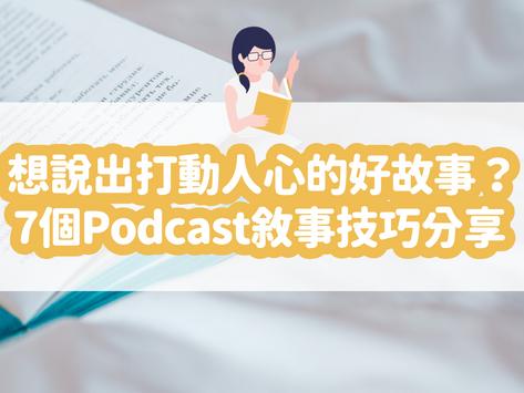 故事化你的 Podcast!教你 7 個敘事訣竅抓住聽眾的耳朵|Podcast 腳本企劃教學