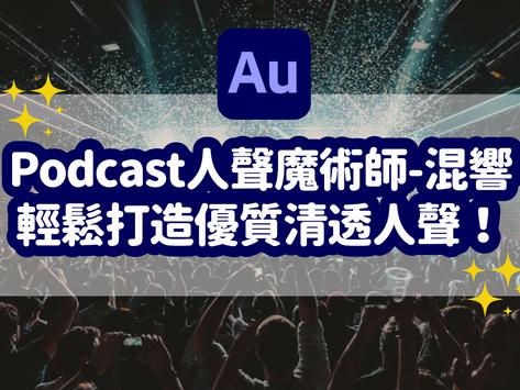 Podcast 的人聲魔術師 - Reverb 混響,讓你的人聲音質更上一層樓 Adobe Audition 教學 Use Vocal Reverb to Elevate Podcast Sound