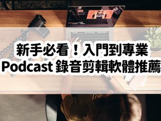 2020 Podcast 錄音剪輯軟體推薦 |入門到專業,剪輯新手必看!