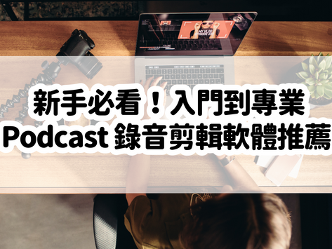 2021 Podcast 錄音剪輯軟體推薦 |入門到專業,剪輯新手必看!
