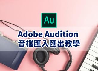 Adobe Audition 音檔匯入匯出教學