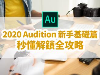 2020 Adobe Audition CC 新手基礎篇:秒懂解鎖全攻略