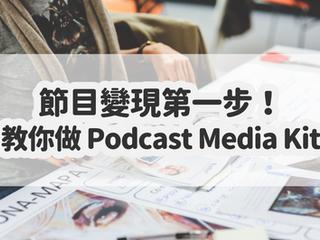 教你製作 Podcast Media Kit|Podcast 變現第一步:製作 Media Kit 開拓廣告業配機會 (附範例)