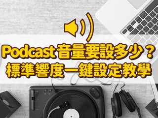 Podcast 音量標準要設多少?響度設置多少才剛好?教你一鍵統一音量,Podcast 音量不再忽大忽小!