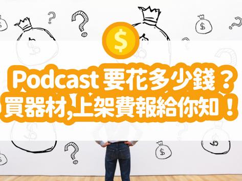 做 Podcast 要花多少錢?從設備器材到上架成本,最低預算要設多少報給你知!