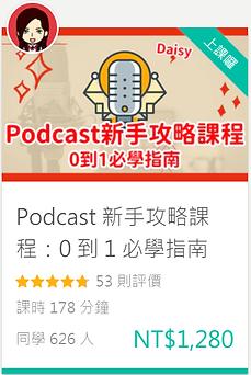 Podcast教學課程.png