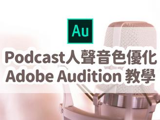Podcast 人聲音色優化,音質更上一層樓|Adobe Audition 基礎教學