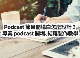 Podcast Intro Outro 怎麼設計?教你製作專業 Podcast 開場設計