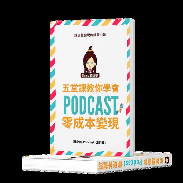 Podcast變現教學電子書.png