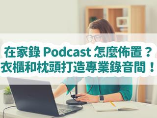 在家錄 Podcast 怎麼佈置?用衣櫃和枕頭打造超省錢 Podcast 高品質錄音間!