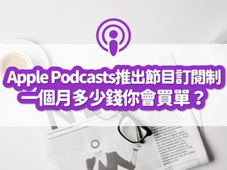 Apple Podcasts 宣布推出節目訂閱制,一個月多少錢你願意買單?