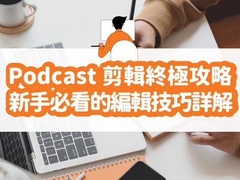 Podcast 剪輯終極攻略:新手必看的編輯技巧詳解