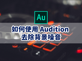 如何使用 Audition 去除背景噪音