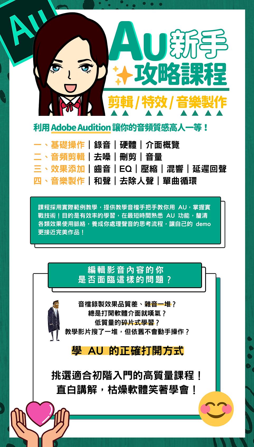 (1) 課程說明 -  AU 新手攻略課程.png