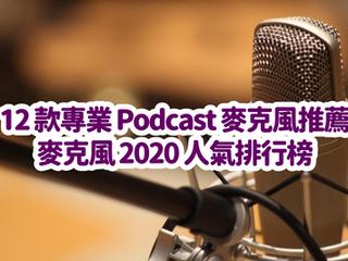 12 款專業 Podcast 麥克風推薦|Podcast 麥克風 2020 人氣排行榜