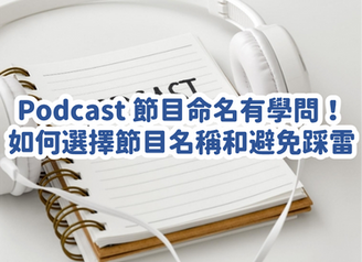 Podcast 節目命名有學問!如何選擇節目名稱和避免 4 個常犯錯誤